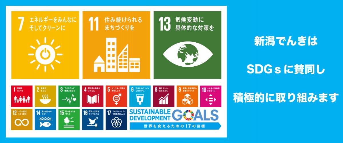 新潟でんきはSDGsに賛同し積極的に取り組みます